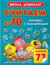 Жукова О.С. - Считаем до 10. Книжка с наклейками обложка книги