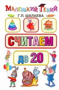 Шалаева Г.П. - Считаем до 20 обложка книги
