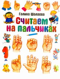 Шалаева Г.П. - Считаем на пальчиках обложка книги