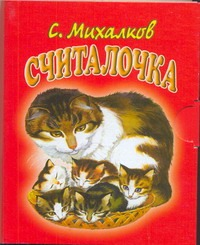 "Считалочка (""Котята"") Михалков С.В."