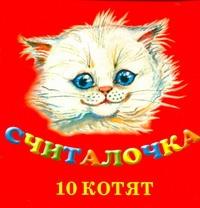 Фавр Н. - Считалочка. 10 котят обложка книги