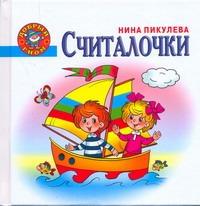 Пикулева Н.В. - Считалочки обложка книги