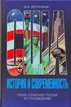 США - история и современность Петрухина М.А.