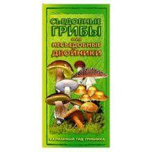 - Съедобные грибы и их несъедобные двойники обложка книги