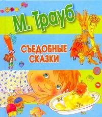 Трауб Маша - Съедобные сказки обложка книги