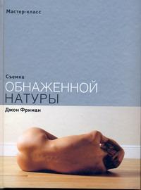 Фриман Д. - Съемка обнаженной натуры обложка книги