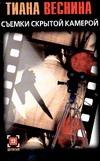 Веснина Т. - Съемки скрытой камерой обложка книги