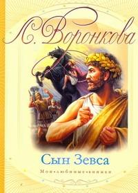 Сын Зевса Воронкова В. В.
