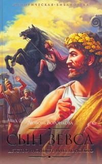 Воронкова Л.Ф. - Сын Зевса. Детство и юность Македонского обложка книги