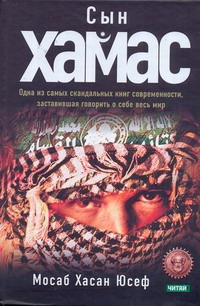 Юсеф М.Х. - Сын ХАМАС обложка книги
