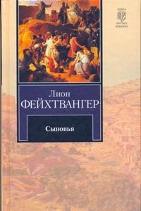 Фейхтвангер Л. - Сыновья обложка книги