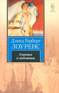 Лоуренс Д. Г. - Сыновья и любовники обложка книги