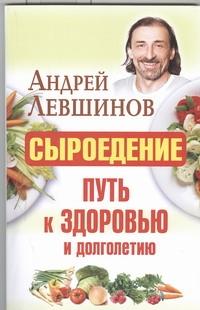 Левшинов А.А. - Сыроедение - путь к здоровью и долголетию обложка книги
