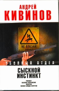 Кивинов А. - Сыскной инстинкт: Рикошет. Высокое напряжение. Инферно. Полное блюдце секретов обложка книги