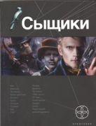 Дубровин Максим - Сыщики. Книга первая: Король воров' обложка книги