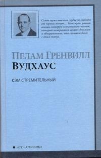 Сэм Стремительный