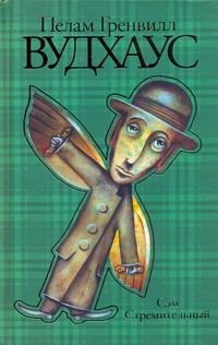 Вудхаус П.Г. - Сэм Стремительный обложка книги
