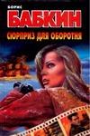 Бабкин Б.Н. - Сюрприз для оборотня обложка книги