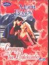 Бэлоу М. - Сюрприз на Рождество обложка книги