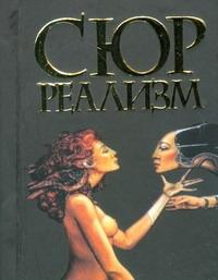 Адамчик М. В. - Сюрреализм обложка книги