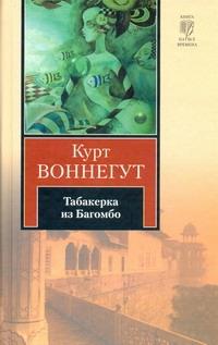Воннегут К. - Табакерка из Багомбо обложка книги