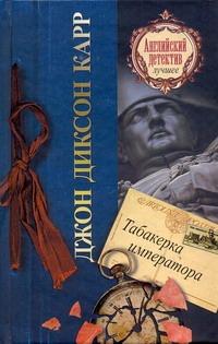 Карр Дж.Д. - Табакерка императора обложка книги