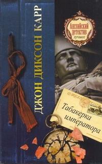 Табакерка императора обложка книги