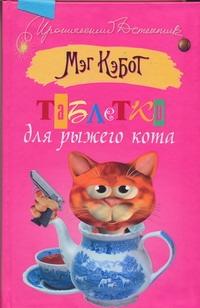 Таблетки для рыжего кота обложка книги