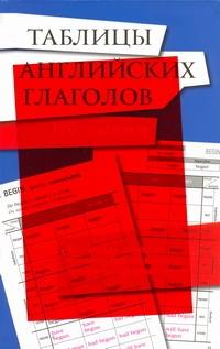 - Таблицы английских глаголов с волшебной прозрачной закладкой обложка книги