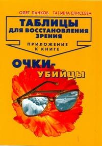 Панков О.П. - Таблицы для восстановления зрения. Приложение к книге Очки - убийцы обложка книги