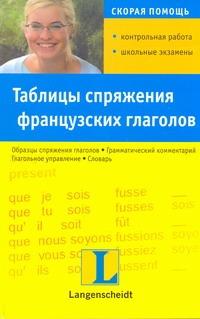 Липска Анна - Таблицы спряжения французских глаголов обложка книги