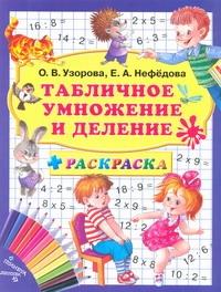Узорова О.В. - Табличное умножение и деление + раскраска обложка книги
