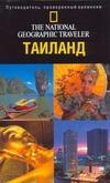 Макдональд Ф. - Таиланд обложка книги