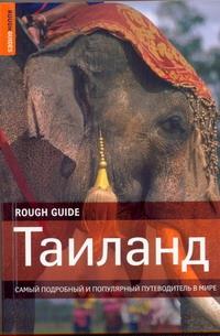 Грэй Пол - Таиланд обложка книги