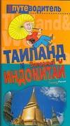 Таиланд и Западный Индокитай обложка книги