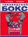 Таиландский бокс ( Бэкман Бим  )