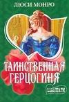 Монро Л. - Таинственная герцогиня обложка книги