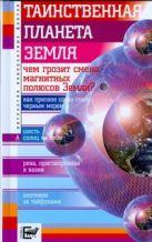 Бернацкий А.С. - Таинственная планета Земля' обложка книги