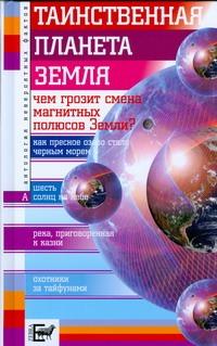 Таинственная планета Земля обложка книги