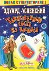 Успенский Э.Н. - Таинственный гость из космоса обложка книги