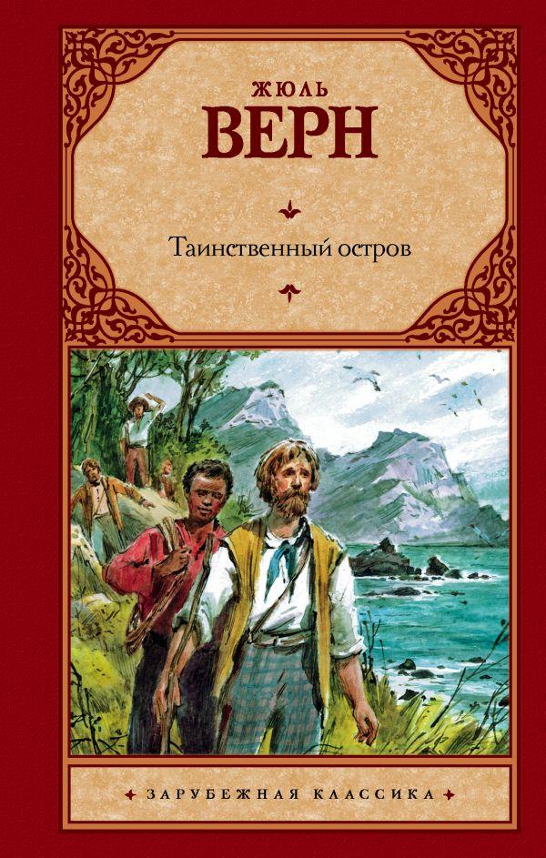 Таинственный остров Верн Ж.