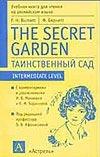 Таинственный сад обложка книги