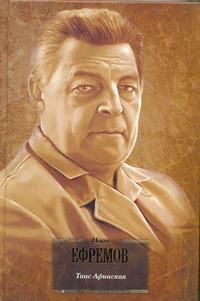Таис Афинская обложка книги