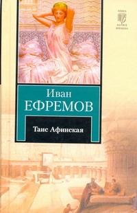 Ефремов И. - Таис Афинская обложка книги