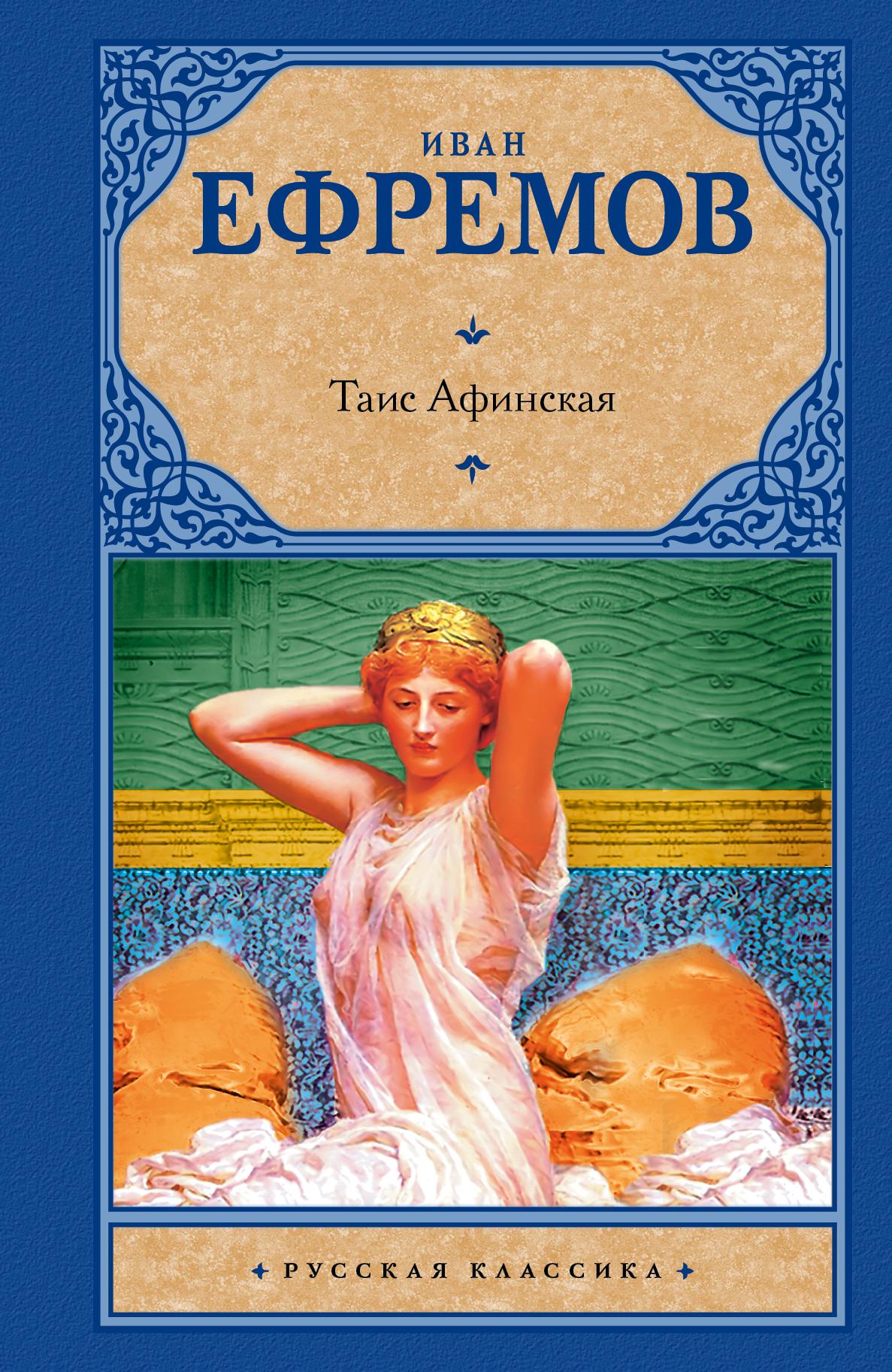 Таис афинская смотреть онлайн 11 фотография
