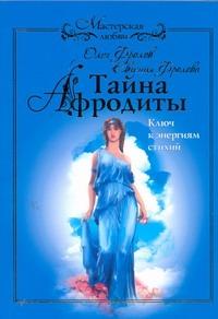 Фролов Олег - Тайна Афродиты. Ключ к энергиям стихий обложка книги