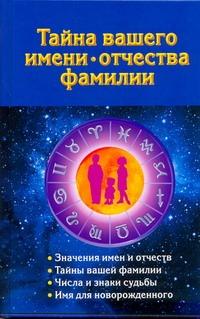 Ольшевская Н. - Тайна вашего имени, отчества, фамилии обложка книги