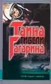 Шершер Э.А. - Тайна гибели Гагарина обложка книги