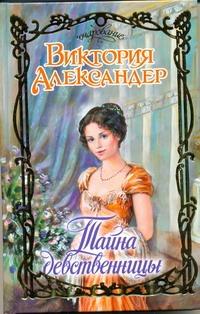 Александер В. - Тайна девственницы обложка книги