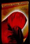 Филлипс Г. - Тайна Девы Марии обложка книги
